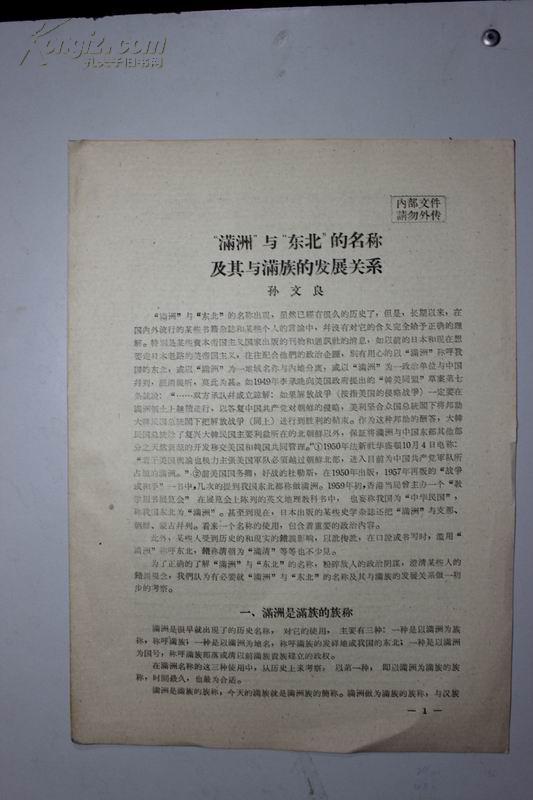 """""""满洲""""与""""东北""""的名称及其与满族的发展关系 货位mz005"""