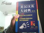 新编英汉汉英大词典  修订本  大32开精装1349页   2004年1版1印3000册