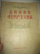 《怎样对青年进行共产主义教育》 32开本。
