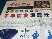 中国文物报1999年3月31日第三期【总第三期】