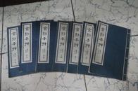 食物本草  (17、16、15、14、13、11、1)钱装;七册合售