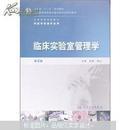 全国高等学校教材(供医学检验专业用):临床实验室管理学(第3版)(附CD-ROM光盘1张)