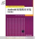 高等院校信息技术规划教材:Android应用程序开发(第2版)
