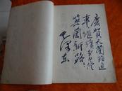 庆祝中华人民共和国成立三周年天兰铁路通车纪念画刊(8开本.缺毛主席像)