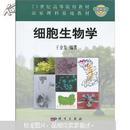 21世纪高等学院教材:细胞生物学 王金发