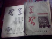 学习 第一卷(1--6) 第二卷(5--12)合订本 含1949年第1期创刊号  和售