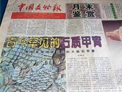 中国文物报1999年10月31日第10期【总第10期】