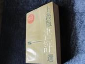 中共上海市委宣传部组织选编  文学评论《上海版书评选》(1979-1986) 一版一印 现货 自然旧