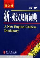 新英汉双解词典