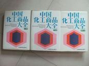 中国化工商品大全  上下册 增补本共三册