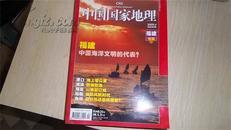 中国国家地理2009.4