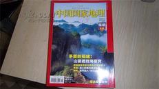 中国国家地理 2009.5