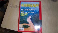 中国国家地理 2009.3