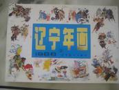 1988遼寧年畫2