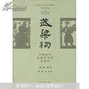 武梁祠:中国古画像艺术的思想性