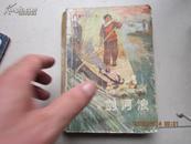 剑河浪   (知青小说,札根农村,接受再教育,在农村的风口浪尖经受锻炼茁壮成长的故事)