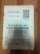 学习文选 1976.81 彻底批判四人帮 掀起普及大寨县运动的新高潮