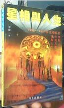 正版老书 星相与人生(珍藏本) 宇辉 (1998-2000年星相解析)实物图