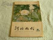 河北画刊 1978 5