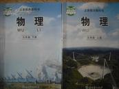 初中物理九年级上册.九年级下册,初中物理2013年第1版,教科版,初中物理课本