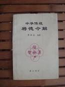 中华传统将德今解(98全1版1印仅印3000册) 作者签赠本
