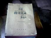新著国语文法【1955年校订本】