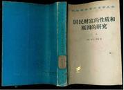 汉译世界学术名著丛书:国民财富的性质和原因研究(下卷)  E1826
