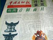 中国文物报1999年6月30日第六期【总第六期】