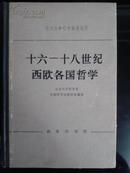 十六--十八世纪西欧各国哲学(第二版)