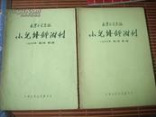 武汉医学杂志'小儿外科附刊'(1966年第三卷  第1、3期)