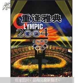 重逢雅典(2004奥运特辑)(珍藏版)