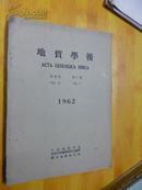 地质学报  第42卷   第1期(季刊)  1962