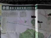 2003承德最新交通浏览图