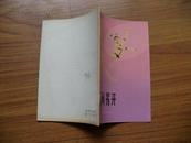 低售红色书籍《金凤花开(小舞剧)》1978年一版一印,南橱4 2019.10.1