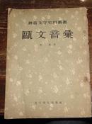 瓯文音汇--拼音文字史料丛书(1957年1版1印)