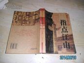 聚焦主席台·指点江山 1949-1976 湖南人民出版社  B4