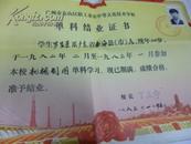 单科结业证书