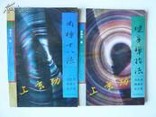上玄功系列丛书:内禅十八法+健身禅指法(两本合售)