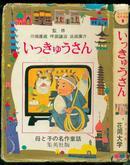 精装本(护封残破):《母与子的名作童话》第9册