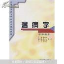温病学(供中医专业用) MA089