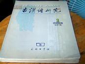古汉语研究 2006年1—3册  3本合售