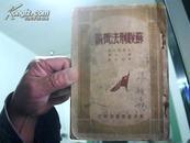 苏联刑法概论  1949年8月初版初印3000册
