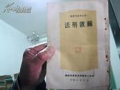 苏俄刑法(新法学参考丛书)1950年1版1印3000册