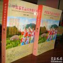 中国客家山歌知识选萃(上下册)