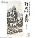 许南湖画册