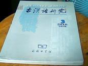 古汉语研究2010年3-4期2本合售