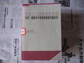 国外中小学教育面面观套书