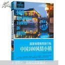 非常旅行系列·国家地理推荐旅行地:中国100风情小镇