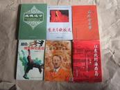 《成德达才---纪念成达师范创建八十周年学术研讨会论文汇编》大32开,近10品)