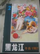 1987黑龍江年畫2